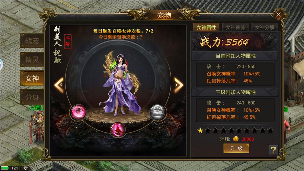 龙皇传说女神系统