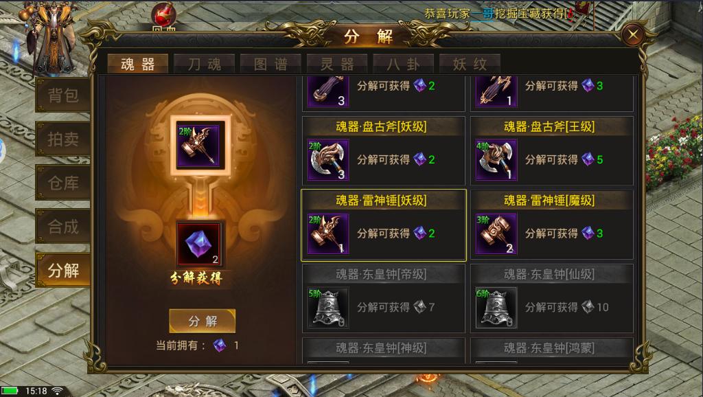 龙皇传说分解系统