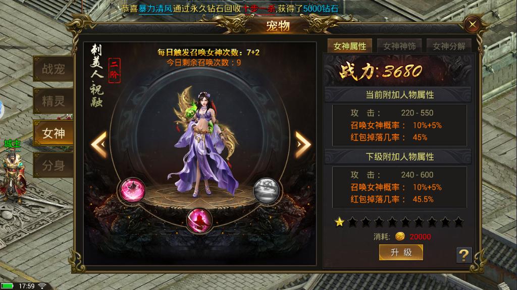龙皇传说女神系统怎么玩 女神神饰如何获得