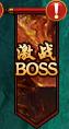 9377龙权天下中立BOSS