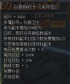 9377龙权天下特权卡