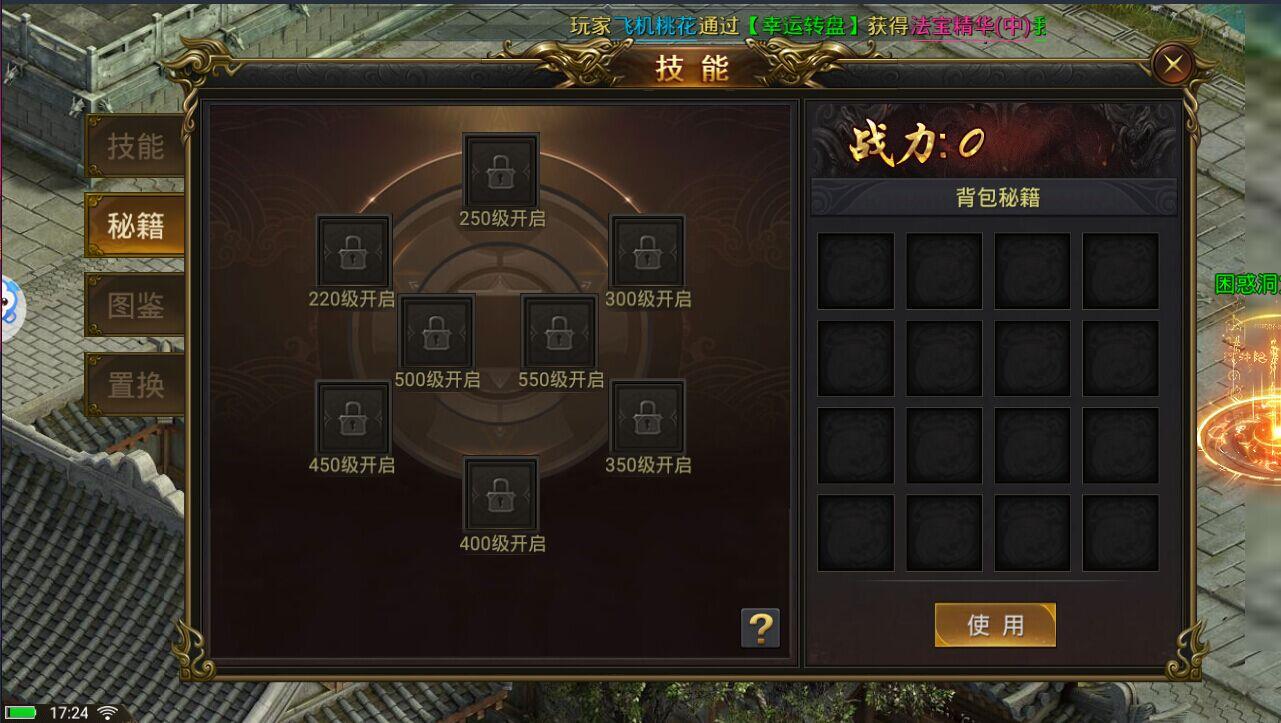 龙皇传说秘籍系统怎么玩