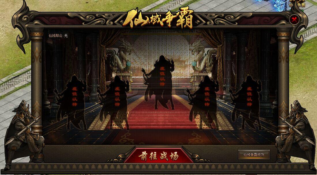 神戒仙域争霸战