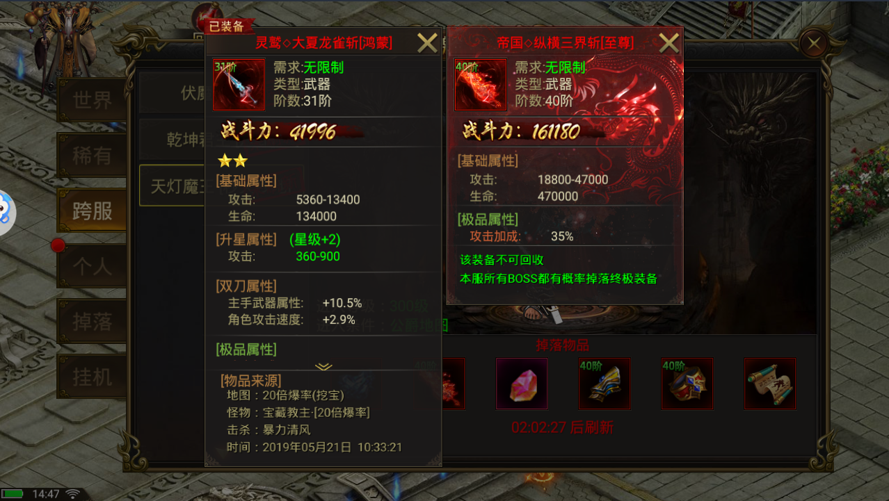 龙皇传说怎么搞好装备 装备的获得方法