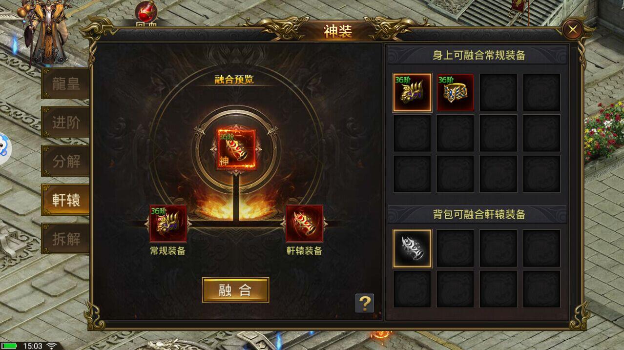 龙皇传说軒轅装备如何获得