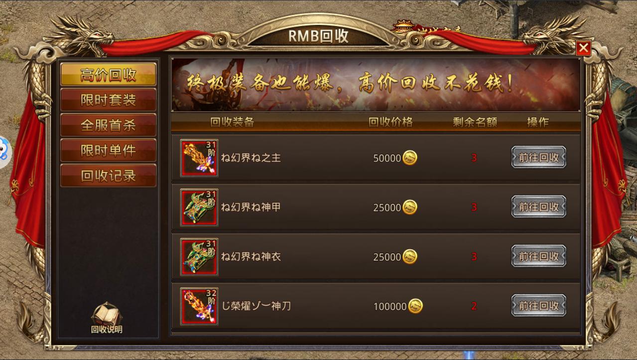 烈焰归来RMB回收价格一览攻略