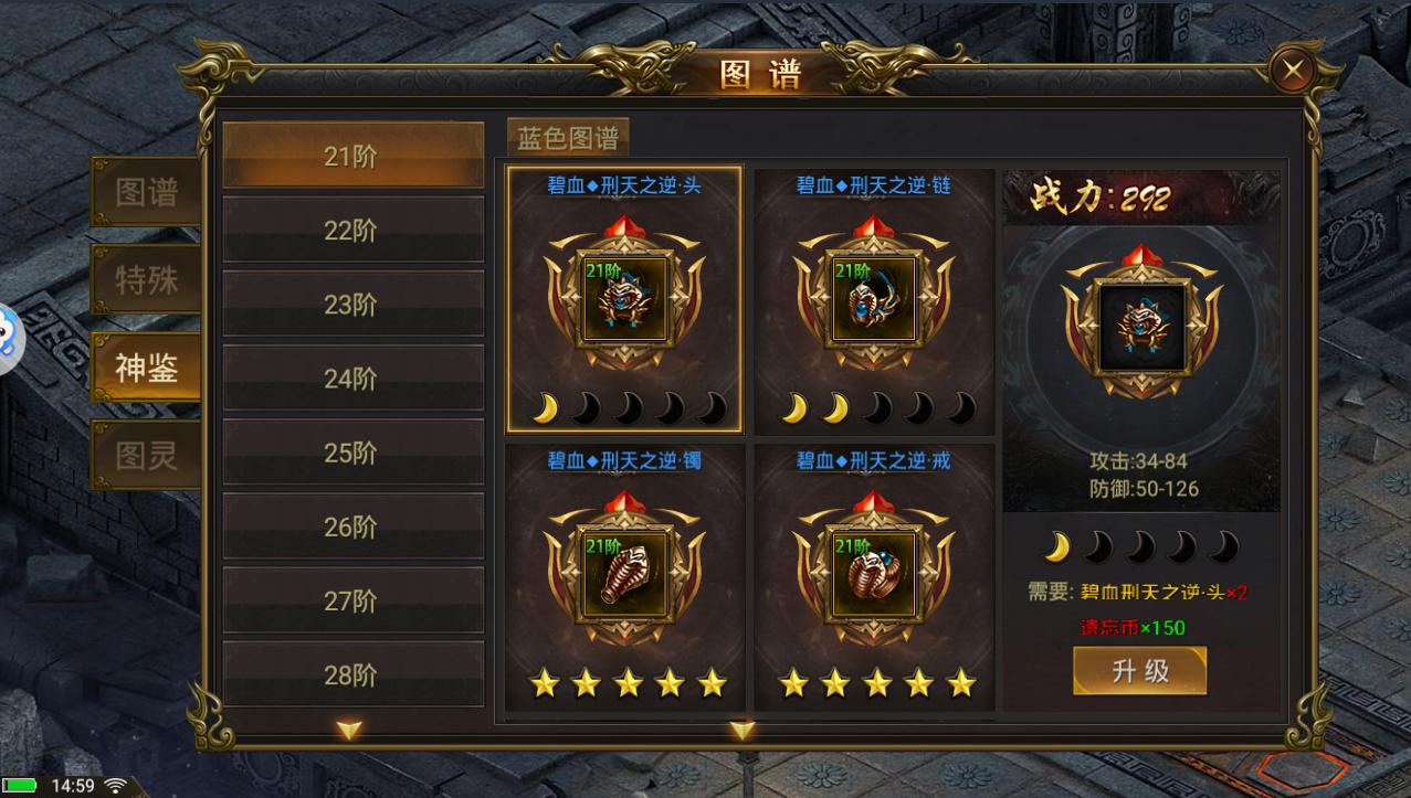 龙皇传说神鉴系统