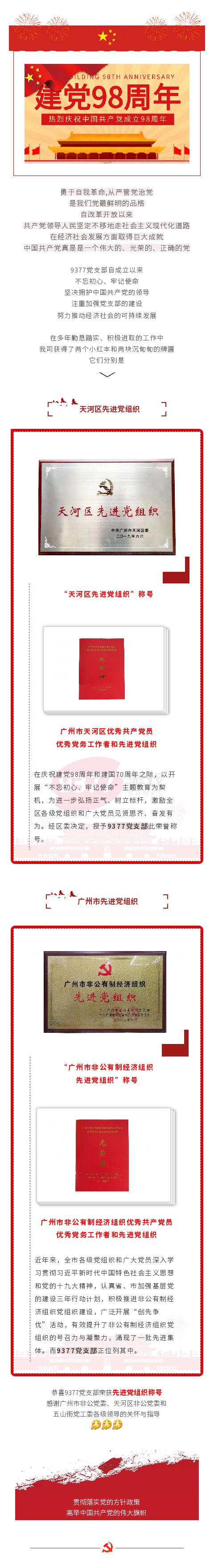 党组织的光芒照耀着9377副本.png