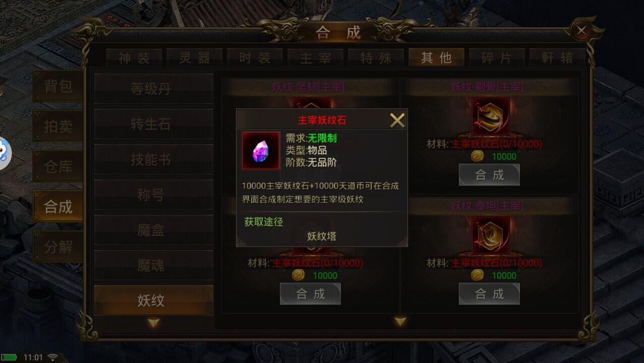 龙皇传说主宰妖纹石