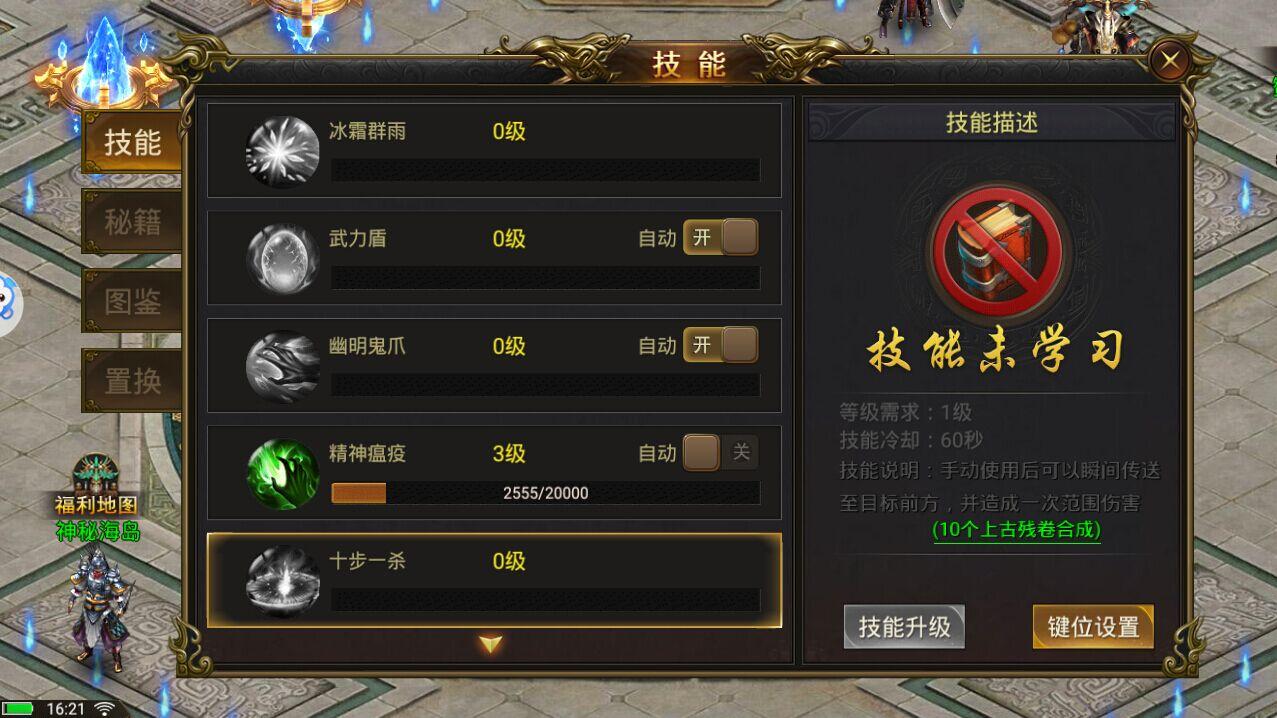 龙皇传说技能怎么升级 技能升级技巧