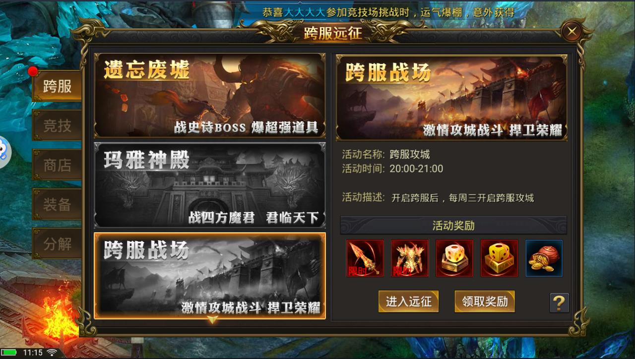 龙皇传说跨服战场如何参加