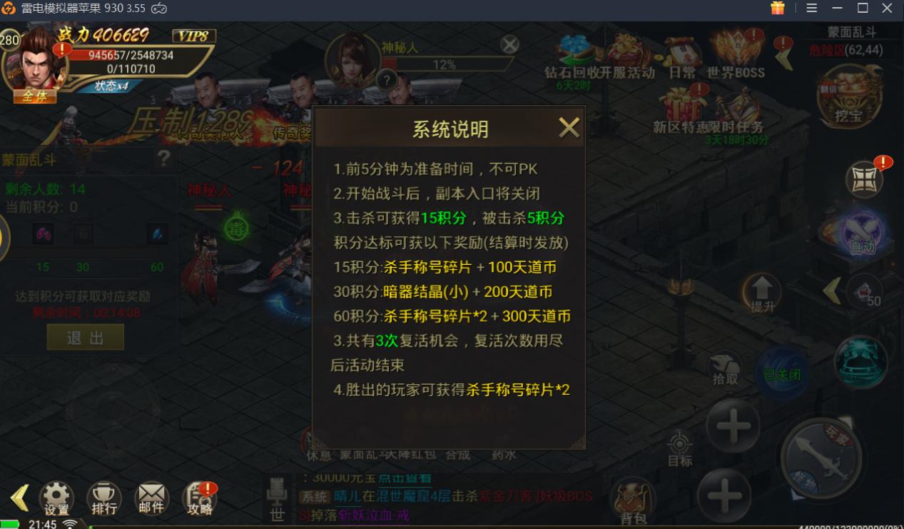 龙皇传说蒙面乱斗活动规则介绍