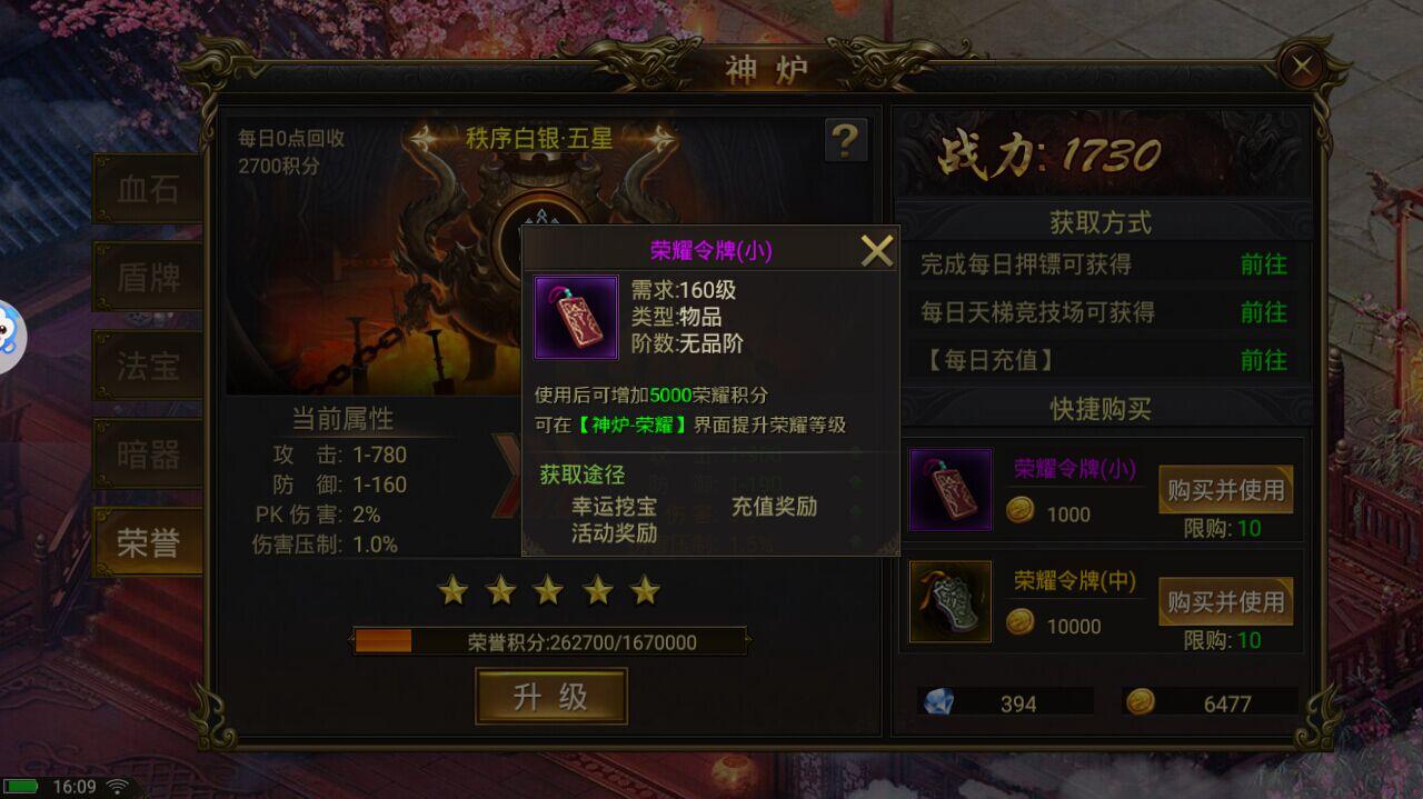 龙皇传说荣誉积分如何获得
