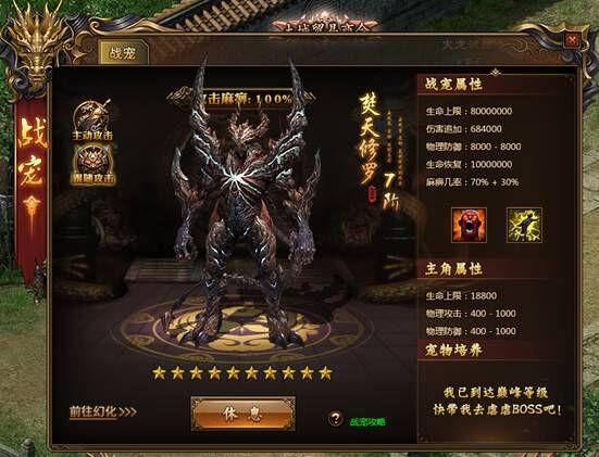红月传说-战神版战宠系统
