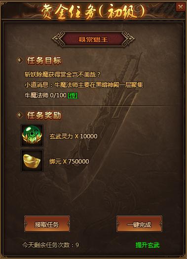 红月传说-战神版赏金任务