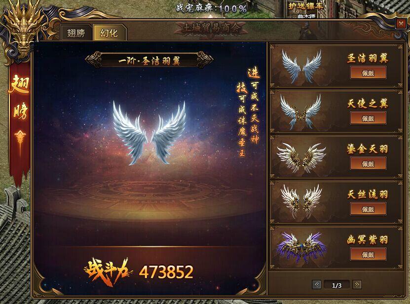 红月传说-战神版翅膀系统