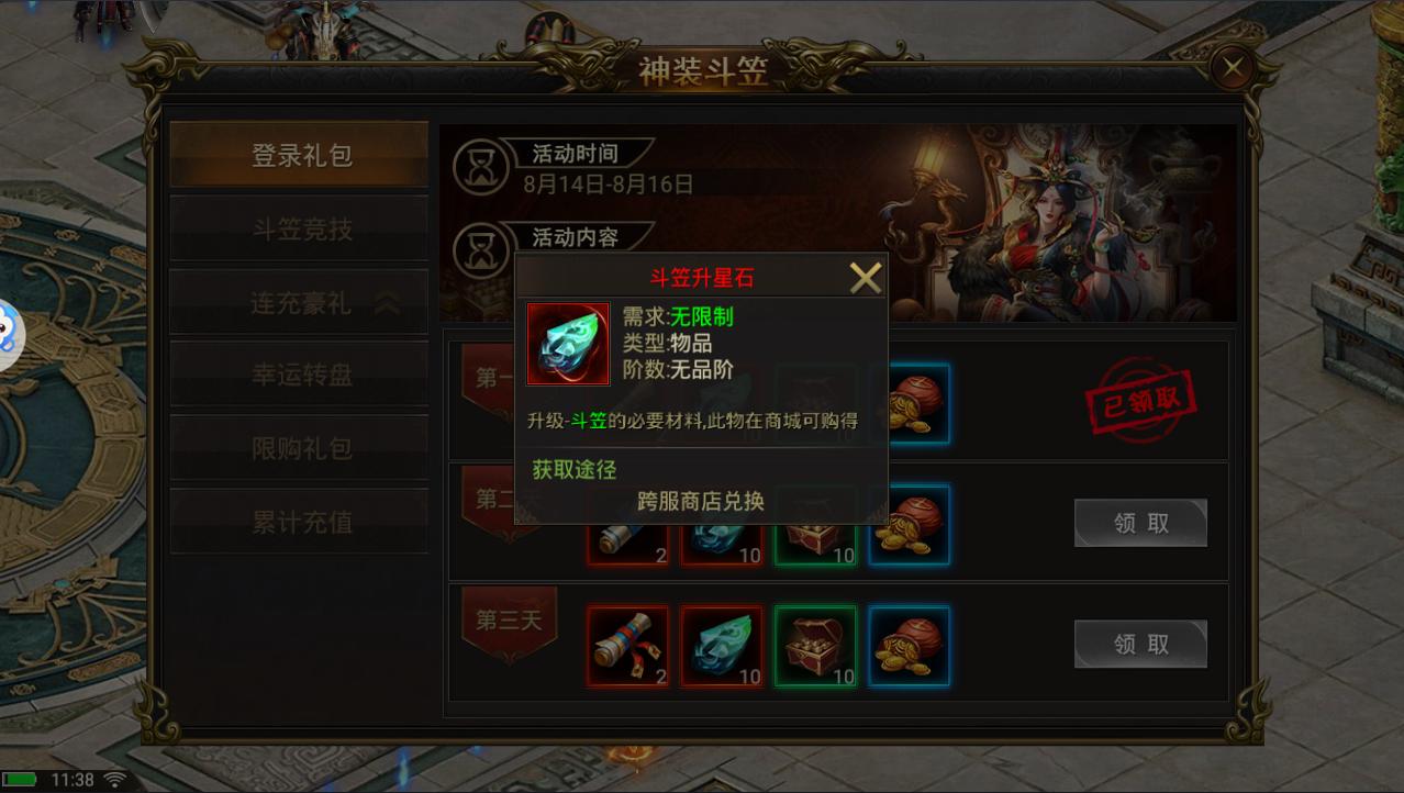龙皇传说斗笠升星石怎么获得