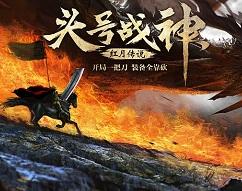 红月传说-战神版背景图