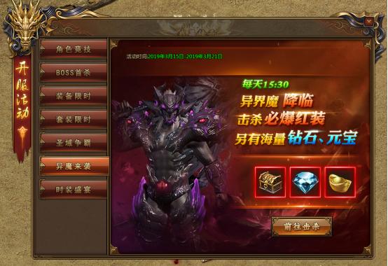 红月传说-战神版新服活动