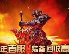 红月传说-战神版装备回收