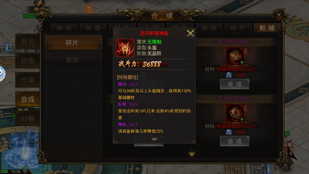龙皇传说赤月軒轅神装属性一览