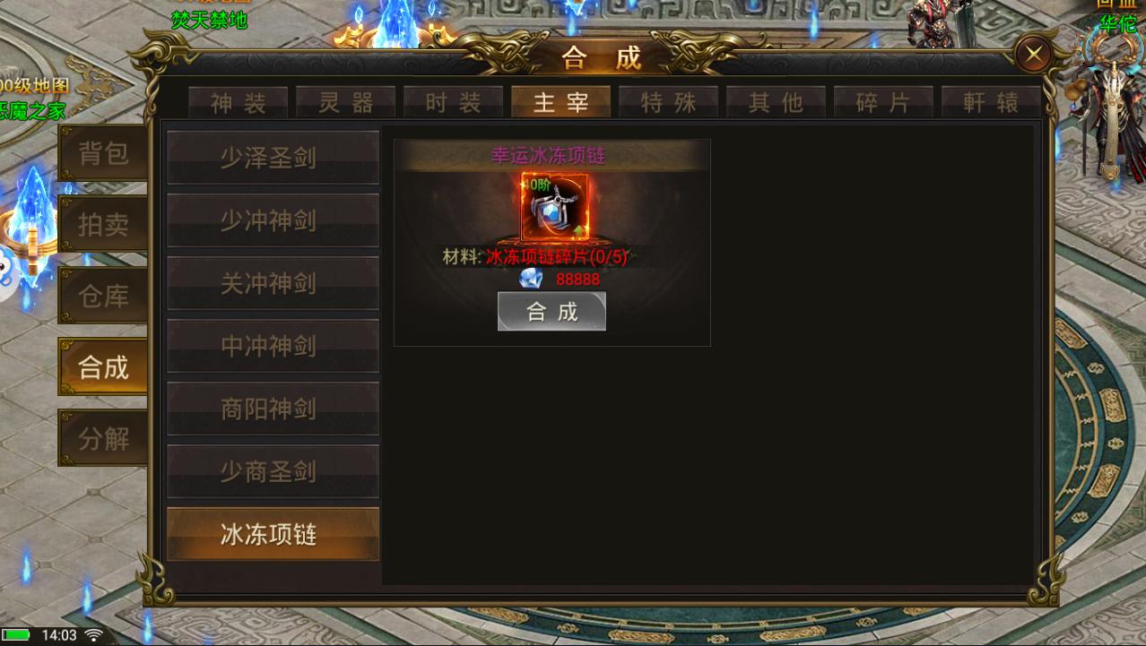 龙皇传说幸运冰冻项链的详细介绍
