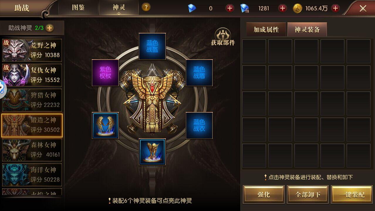 龙之怒吼神灵装备如何获取 神灵系统玩法介绍.jpg