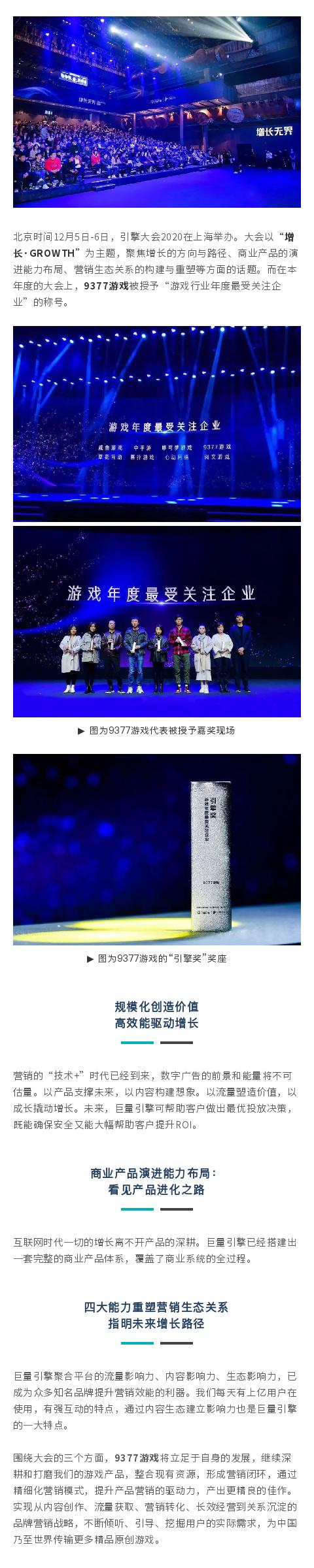 """9377游戏荣获引擎大会2020""""游戏行业年度最受关注企业""""嘉奖.png"""