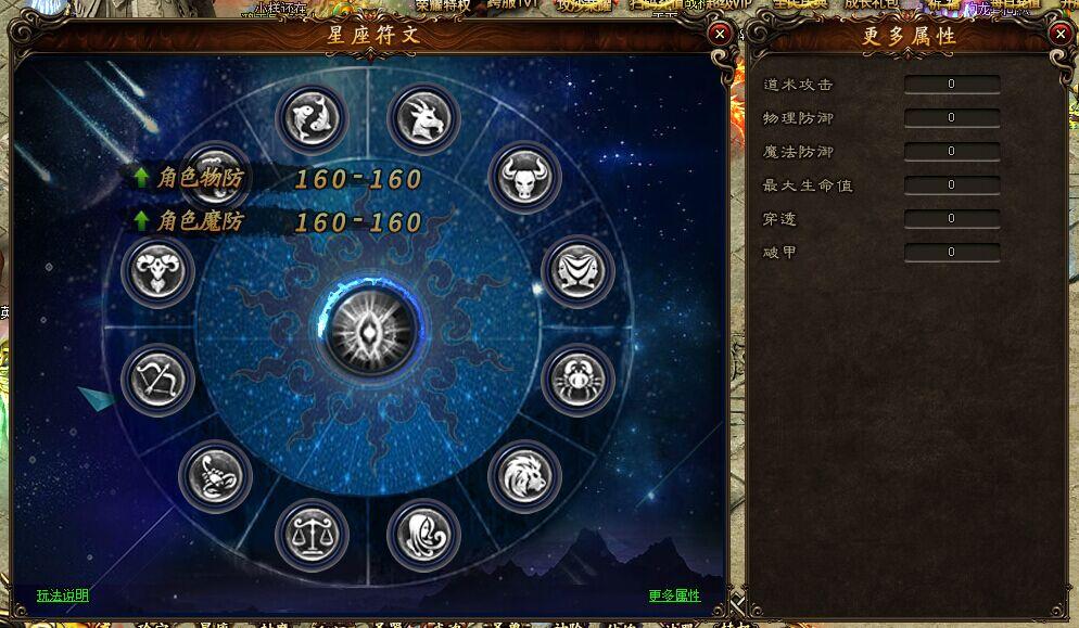 小志传奇星座符文玩法详解攻略