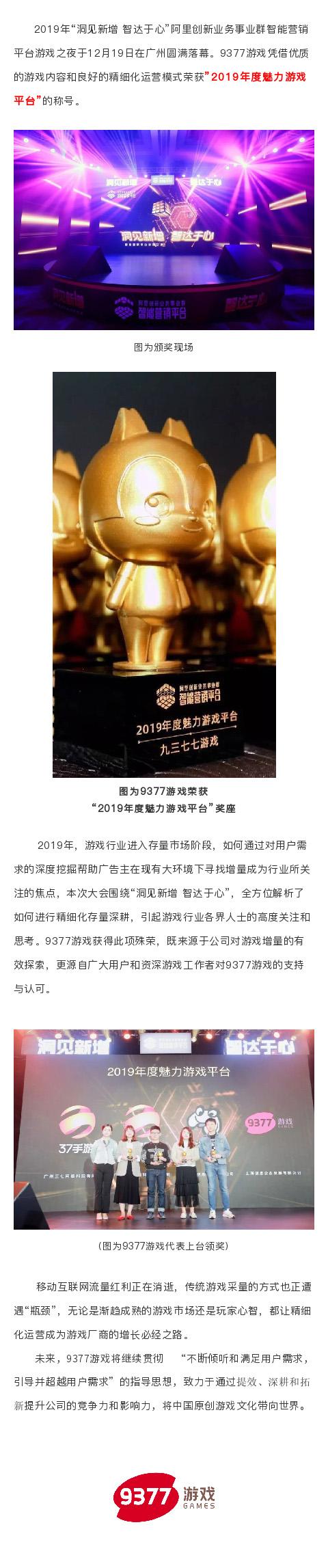 """9377游戏成功斩获""""2019年度魅力游戏平台""""荣誉.jpg"""