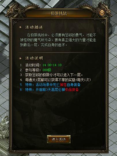 炎黄大陆极限挑战