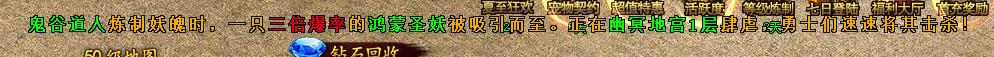 炎黄大陆鬼谷道人玩法介绍5