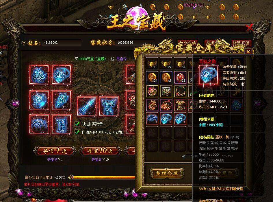 炎黄大陆圣妖装备介绍