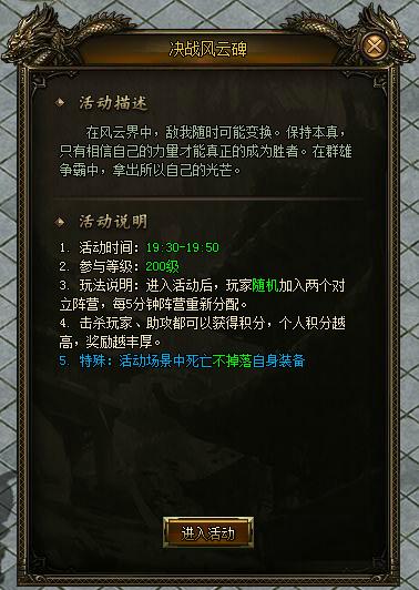 炎黄大陆决战风云碑
