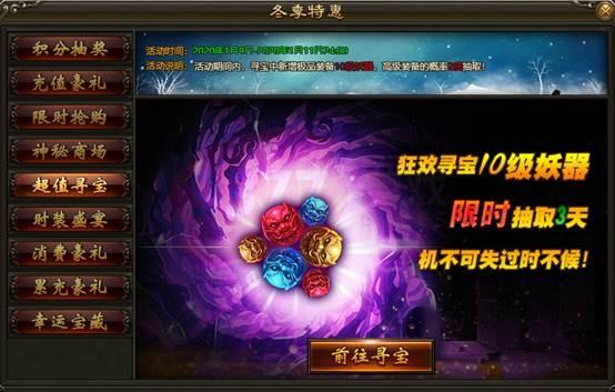 9377灭神迷失传说冬季狂欢