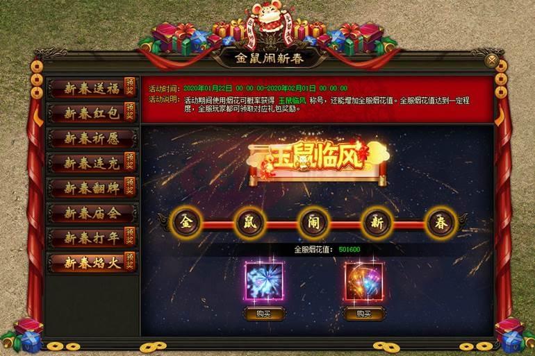 9377灭神迷失传说春节活动