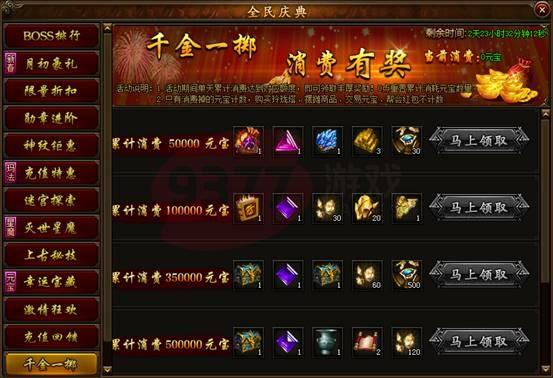 9377攻铩小志传奇全民庆典活动