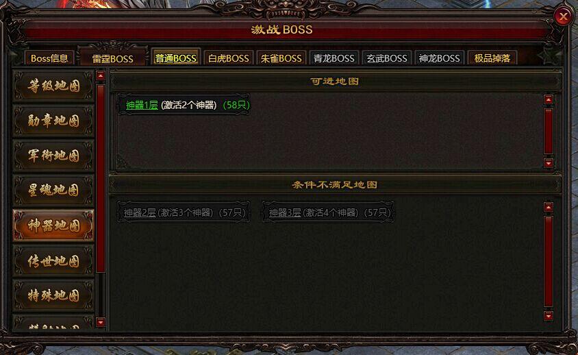 雷霆之怒2激战BOSS3