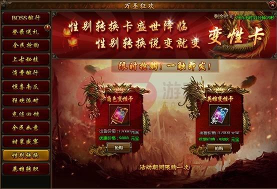 小志传奇全民庆典9