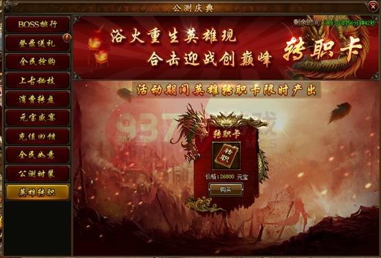 小志传奇全民庆典8