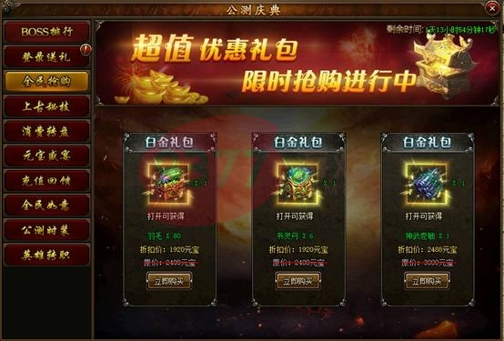 小志传奇全民庆典3