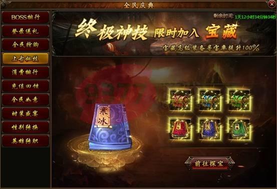小志传奇全民庆典4