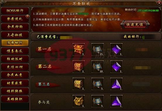 小志传奇全民庆典6