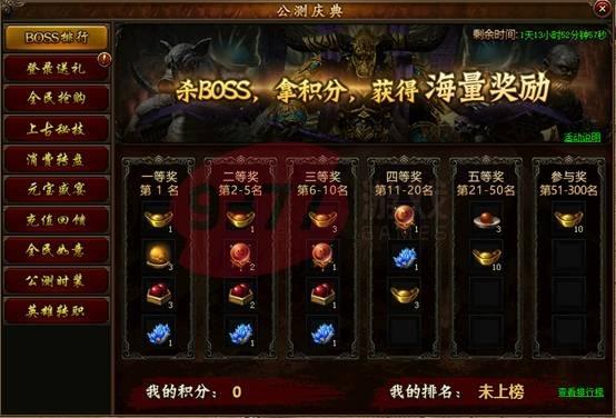 小志传奇全民庆典1