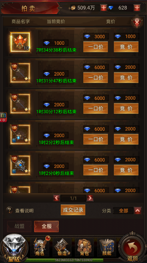 魔界战记拍卖行玩法说明介绍
