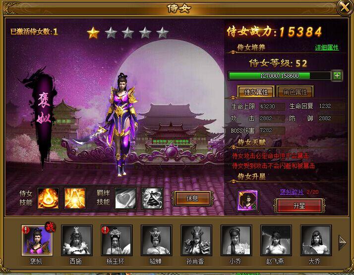 嗜魂Online侍女系统
