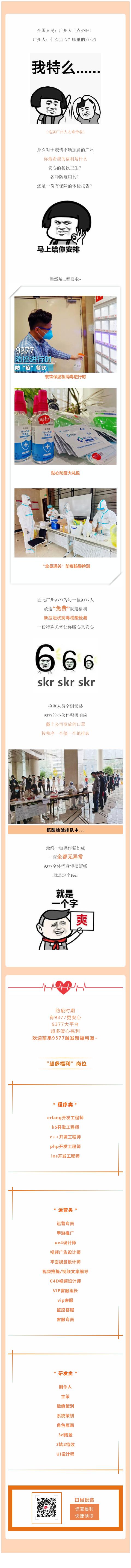 广州人上点心(官网版).png