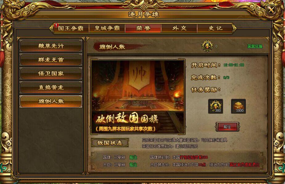 嗜魂Online旗倒人散(砍旗子)