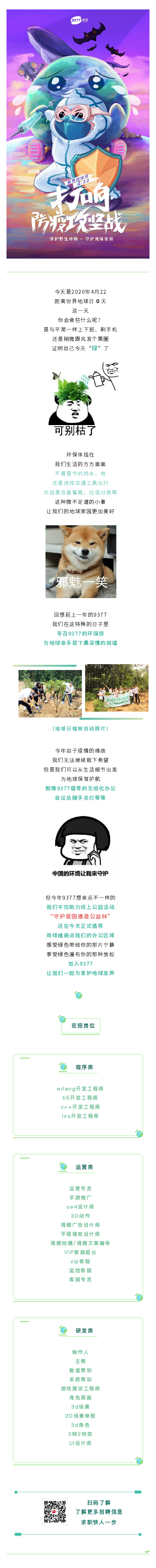 官网长图.jpg