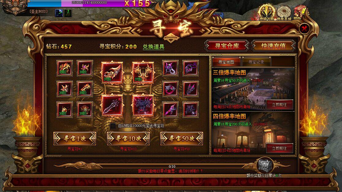 神戒寻宝系统的玩法详解